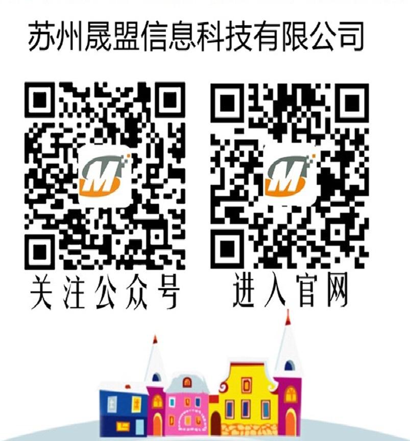 蘇州晟盟信息科技有限公司官方網址: www.jingjie-car.com,微信公眾號:sm2020718 晟盟科技 ,企業服務熱線: 0512-66000013