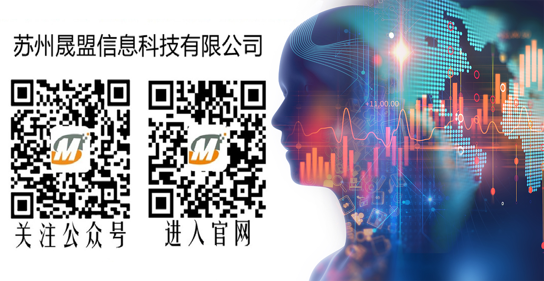 苏州晟盟信息科技有限公司官方网址: www.2020718.com,微信公众号:sm2020718 晟盟科技 ,企业服务热线: 0512-66000013
